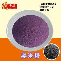 低温烘焙熟黑米粉 五谷杂粮粉 营养粉 养生