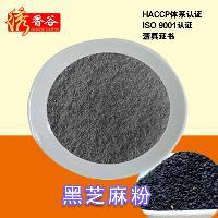 绣香谷厂家直供优质纯天然黑芝麻粉低温烘焙营养代餐粉