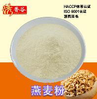 绣香谷厂家生产 直售天然绿色无添加燕麦原