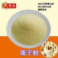 绣香谷 厂家直供纯天然无添加优质熟化超微莲子粉