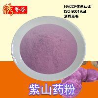 厂家直供绣香谷绿色天然熟化紫山药粉