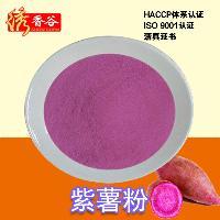 天然营养绿色健康熟化紫薯原粉 绣香谷出品