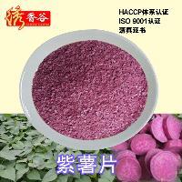 绣香谷优选天然紫薯 批发供应美味可口紫薯片