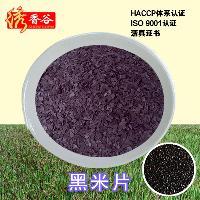 绣香谷 熟黑米片 冲饮 着色营养 质量可靠