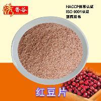 良心产品绿色天然熟化红豆纯片 绣香谷出品