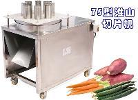 小型不锈钢土豆莲藕切片机厂家