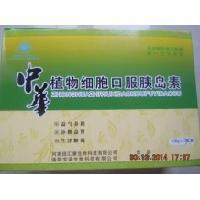 中华植物细胞口服胰岛素胶囊(净宝牌圣健元胶囊 )