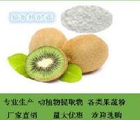 猕猴桃酵素  猕猴桃粉  猕猴桃提取物  大量库存