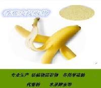 香蕉皮粉  香蕉皮生粉   批发价格  大量库存