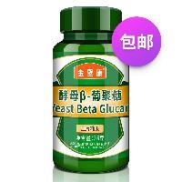 金壁康酵母葡聚糖 60粒装 改善免疫力 保护肝脏 beta葡聚糖