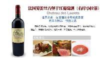 上海进口红酒专卖、右岸小拉菲批发、劳蕾丝古堡团购