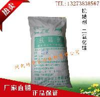 厂家直销 食品级 抗结剂 二氧化硅 沉淀法 气相法 微粉硅胶 正品