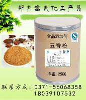 食品级增味剂五香粉生产厂家 五香粉生产厂家