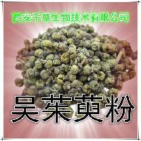 吴茱萸浓缩粉 浸膏粉 喷雾干燥粉植物提取物