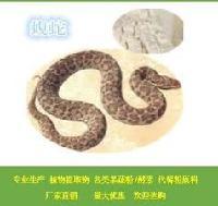 蝮蛇提取物 五步蛇提取物 白花蛇提取物