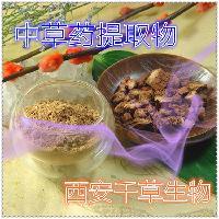 溪黄草浸膏粉真空干燥粉优质原料植物提取物