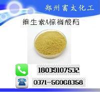 营养强化剂、食品级维生素A棕榈酸酯河南郑州*生产厂家