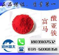 食品级富马酸亚铁 矿物质增补剂 营养强化剂、河南郑州专卖