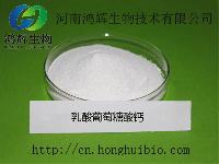 乳酸葡萄糖酸钙生产厂家