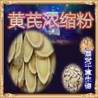 黄芪提取物 药食同源 厂家生产