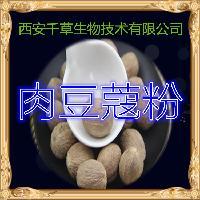 肉豆蔻提取物药食同源 厂家生产 纯天然水溶肉豆蔻粉