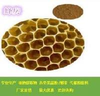 供应蜂巢提取物 蜂房提取物   大量库存