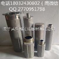石油化工制药专用滤芯滤筒 不锈钢烧结网滤芯