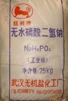 磷酸二氢钠生产厂家 食品级磷酸二氢钠