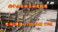 自动切断腐竹油皮机 数控腐竹油皮加工机器