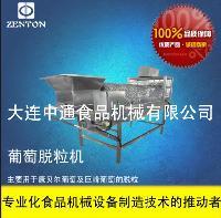供应优质高效葡萄脱粒机