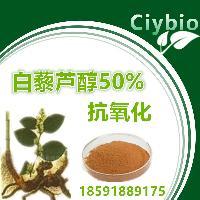白藜芦醇50%——天然的抗氧化剂