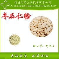 速溶冬瓜仁粉 冬瓜籽提取物10:1 20:1 优质果蔬粉