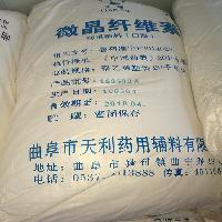 微晶纤维素MCC医药级抗结剂乳化粘合剂高分散压片
