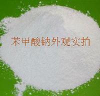 厂家直销 大量供应 苯甲酸钠/丙酸钠等 品质优