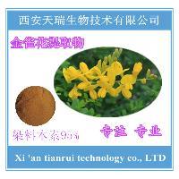 染料木素98%  金雀花提取物