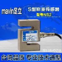 mavin高精度S型NS2称重传感器