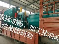 天达机械*推出的新型动物油炼油设备