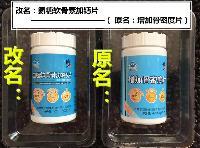 修正氨糖软骨素加钙片