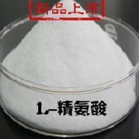 食品级L-精氨酸 食品级L-精氨酸生产厂家
