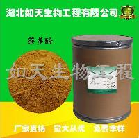 茶多酚的提取方法