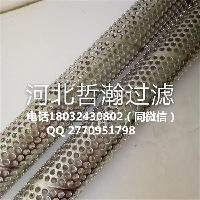 不锈钢螺旋管滤芯矿筛 煤矿专用冲孔网螺旋管滤芯