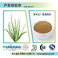 女性减肥  芦荟苷10%~40% UV/HPLC