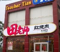 田老师红烧肉加盟电话低加盟费无风险