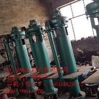 65QV-SP立式渣浆泵 SP液下渣浆泵选型