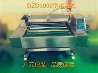 DZD-1100型滚动式防水型真空包装机 电脑触摸屏