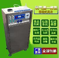 食品包材杀菌移动式风冷氧气源臭氧发生器一体机