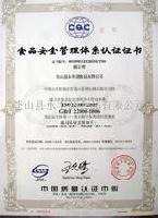 泉州ISO认证