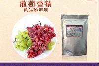 食品级葡萄香精生产厂家   葡萄香精价格