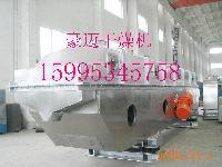 震动流化床干燥机