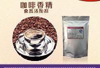 百思特食用咖啡香精生产厂家